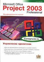 Project Professional 2003. Управление проектами. Русифицированная версия. Самоучитель