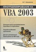 Программирование на VBA 2003