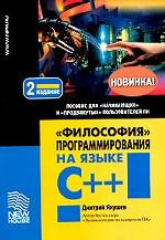 """""""Философия"""" программирования на языке C++"""