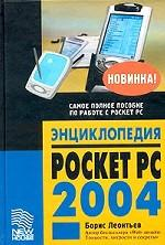 Энциклопедия Pocket PC 2004