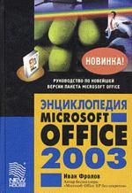 Энциклопедия Microsoft Office 2003