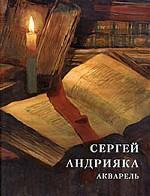 Сергей Андрияка. Акварель. Каталог. Издание первое