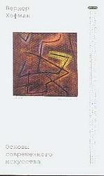 Основы современного искусства