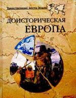 Доисторическая Европа