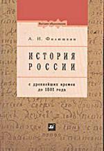 История России с древнейших времен до 1801 года