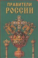 Правители России. Издание 3-е, исправленное