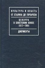 Цензура в Советском Союзе. 1917-1991. Документы
