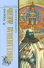 Повседневная жизнь тамплиеров в XIII веке