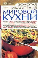 Золотая энциклопедия мировой кухни