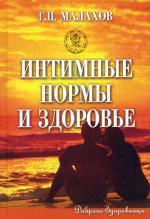 Интимные нормы и здоровье. 2-е изд., перераб. и доп. Малахов Г.П