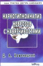 Наркогипноанализ неврозов с навязчивостями