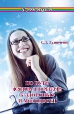 По пути Фролова и Норбекова к здоровью и молодости