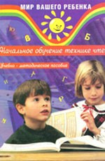 Начальное обучение технике чтения. Учебно-методическое пособие