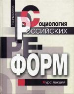 Социология российских реформ: социальные последствия экономических перемен