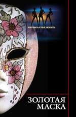 Золотая маска. 100 рецептов красоты