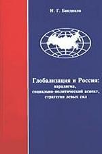 Глобализация и Россия. Парадигма, социально-политический аспект, стратегия левых сил