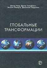 Глобальные трансформации. Политика, экономика, культура