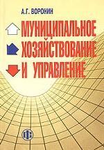 Муниципальное хозяйствование и управление: Проблемы теории и практики