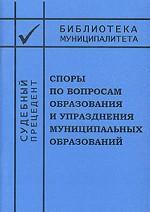 Споры по вопросам образования и упразднения муниципальных образований