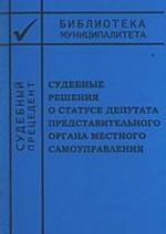 Судебные решения о статусе депутата представительного органа местного самоуправления