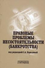 Правовые проблемы несостоятельности (банкротства)