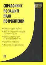 Справочник по защите прав потребителей