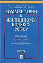 Постатейный комментарий к Жилищному кодексу РФ: на 15.05.04