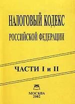 Налоговый кодекс РФ. Часть 2