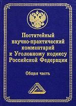 Постатейный научно-практический комментарий к Уголовному кодексу Российской Федерации. Общая часть