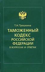 Таможенный кодекс РA в вопросах и ответах