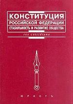 Конституция РФ: стабильность и развитие общества
