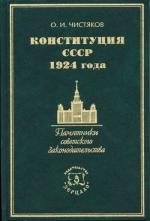 Конституция СССР 1924 года. Чистяков О.И