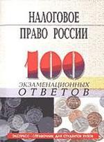 Налоговое право. 100 экзаменационных ответов