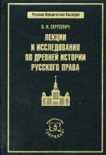 Лекции и исследования по древней истории русского права. Сергеевич В.И