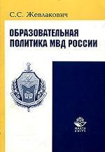 Образовательная политика МВД России. Монография