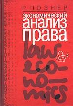 Экономический анализ права. В 2 томах. Том 2
