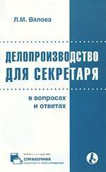 Справочник адвоката по уголовному судопроизводству