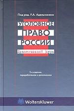 Уголовное право России. Практический курс