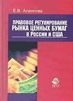 Правовое регулирование рынка ценных бумаг в России и США
