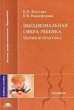 Эмоциональная сфера ребенка. Теория и практика: учебное пособие