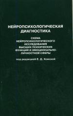 Нейропсихологическая диагностика (Альбом + руководство)