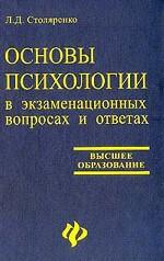 Основы психологии в экзаменационных вопросах и ответах. 2-е издание