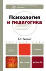 Психология и педагогика. Учебник для бакалавров