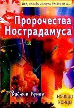 Пророчества Нострадамуса. Начало конца