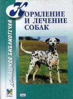 Кормление и лечение собак