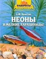 Неоны и мелкие харациниды