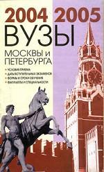 Вузы Москвы и Санкт-Петербурга. Справочник 2004-2005