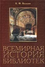 Всемирная история библиотек