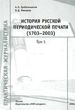 История русской периодической печати (1703-2003). Библиографический справочник. Том 1