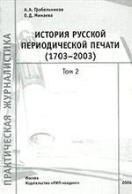 История русской периодической печати (1703-2003). Библиографический справочник. Том 2